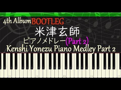 米津玄師 ピアノ メドレー Part2 (歌詞付き) 【BOOTLEG】