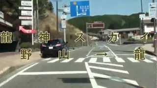 【車載動画】 高野龍神スカイライン