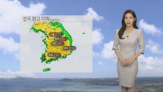 [날씨] 한낮 여름 더위 '서울 27도'…자외선 주의 …