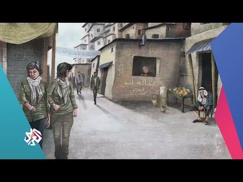كنت هناك   دلال المغربي - عملية الساحل 1978