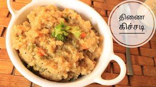 சமததண கசசட - Quinoa kichdi - Kichdi recipe in tamil - Quinoa recipes - Upma recipe in tamil