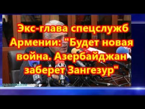 Экс - глава спецслужб Армении: