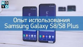 Опыт использования смартфона Samsung Galaxy S8 и S8 Plus: полный обзор