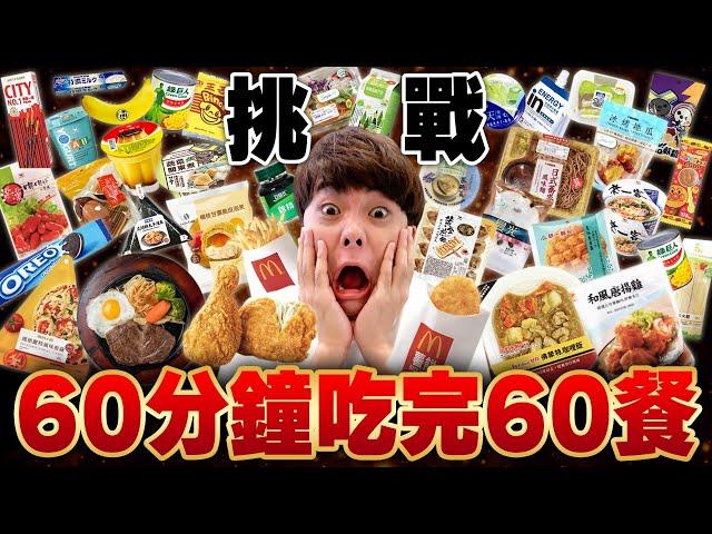 【快食大胃王】人類一個小時內能吃完60餐嗎⁉️1分鐘吃1餐的嚴酷挑戰…😇 #低成本Cosplay