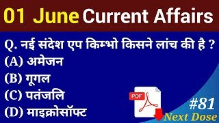 Next Dose #81   1 June 2018 Current Affairs   Current Affairs Important Questions   Current Affairs