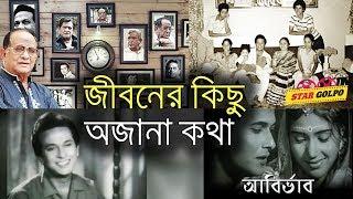 কিংবদন্তি নায়ক রাজ রাজ্জাকের জীবনের গল্প ও অজানা কথা ! Actor Abdur Rajjak Unknown Facts