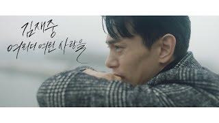[Teaser] 김재중(KimJaeJoong) – 여리디여린 사랑을(Tender love)
