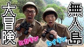 【長編】ヒカキン & セイキンで本当の無人島に行ったら謎の巨大卵を発見!!