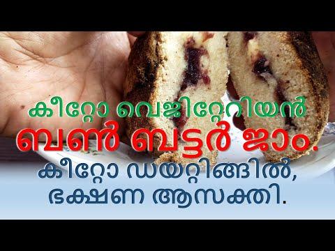 Food cravings while on keto and Keto low calorie vegetarian bun butter jam in Malayalam