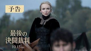 映画『最後の決闘裁判』予告編 10月15日(金)公開