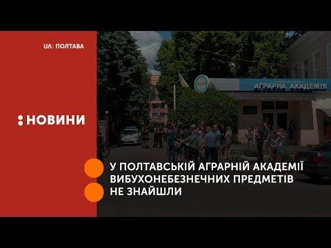 UA: Полтава: У Полтавській аграрній академії вибухонебезнечних предметів не знайшли