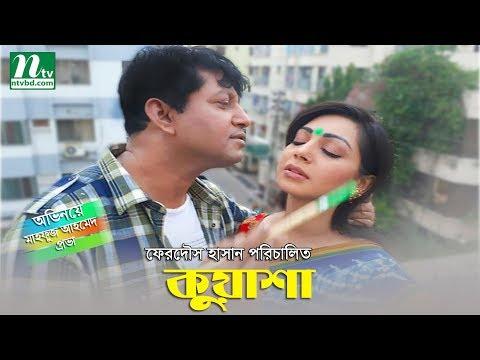 Romantic Bangla Telefilm 'Kuasha' l Prova, Mahfuj l Drama & Telefilm