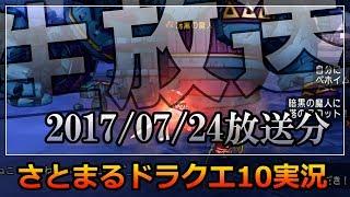 ドラクエ10実況【暗黒の魔人!!今夜も生でゴー!ゴー!ゴー!】