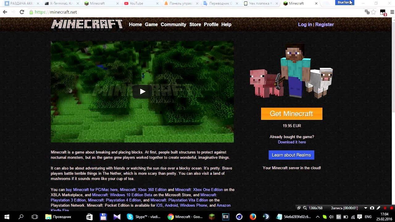Майнкрафт аккаунты от 7 руб до конца недели!. Купить лицензию minecraft или купить аккаунт minecraft с полным доступом по привлекательной цене и со скидкой. Магазин minecraft аккаунтов gamepo. Ru.