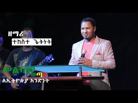 ዘማሪ ተከስተ ጌትነት | Ethiopia