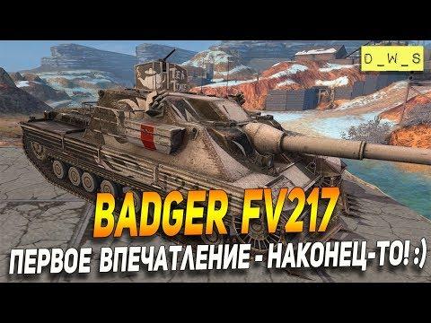 Badger FV217 - первое впечатление в Wot Blitz   D_W_S