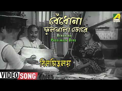 Ek Baishakhe Dekha Holo Dujanay Bilambita Loy Bengali Movie