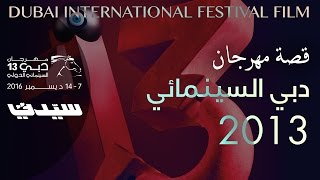 شاهد قصة مهرجان دبي السينمائي