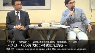高校倫理43 本居宣長 医学部合格者が教える大学受験勉強法→ チャンネ...