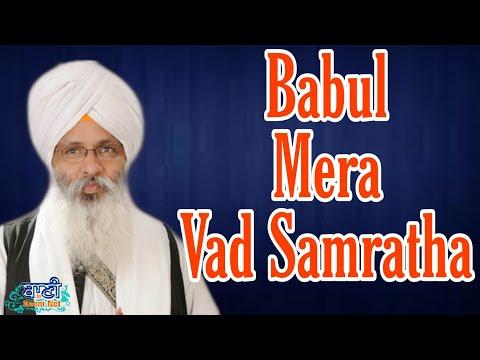 D-Live-Bhai-Guriqbal-Singh-Ji-Bibi-Kaulan-Ji-From-Amritsar-Punjab-12-August-2020