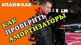 видео амортизаторы каяба