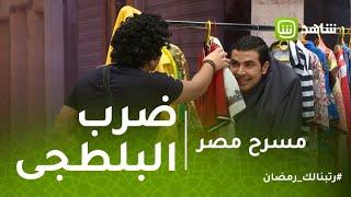 مسرح مصر | محمد أنور يضرب مصطفي خاطر ورد فعل كوميدي