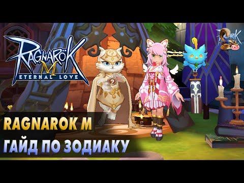 Ragnarok M: Eternal Love ❤ Гайд по Зодиаку