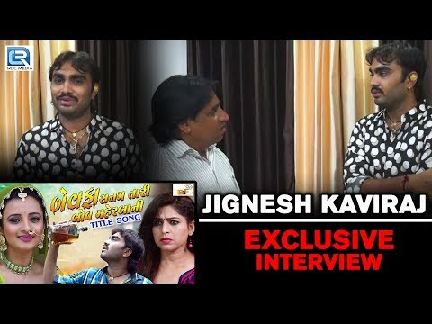 Jignesh Kaviraj New Movie - Bewafa Sanam Tari Bahu Meherbani | Exclusive Interview | RDC Gujarati