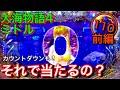 2020/2/2【大海物語4】実践動画(110)前編 それで当たるの???★一撃万発★カウントダウン!!