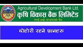 Agriculture Development Bank LTD./  Banking Knowledge  Education & Other Technical Knowledge