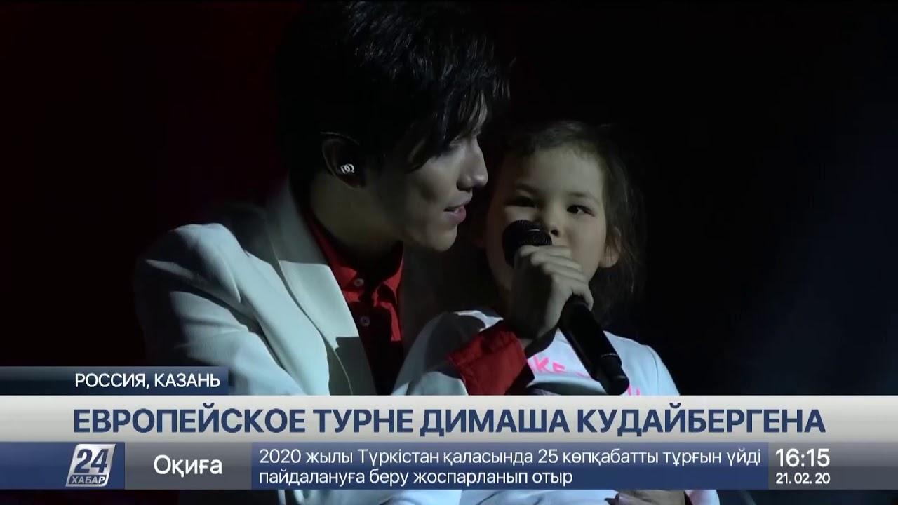Димаш Кудайберген покоряет российские города в рамках турне