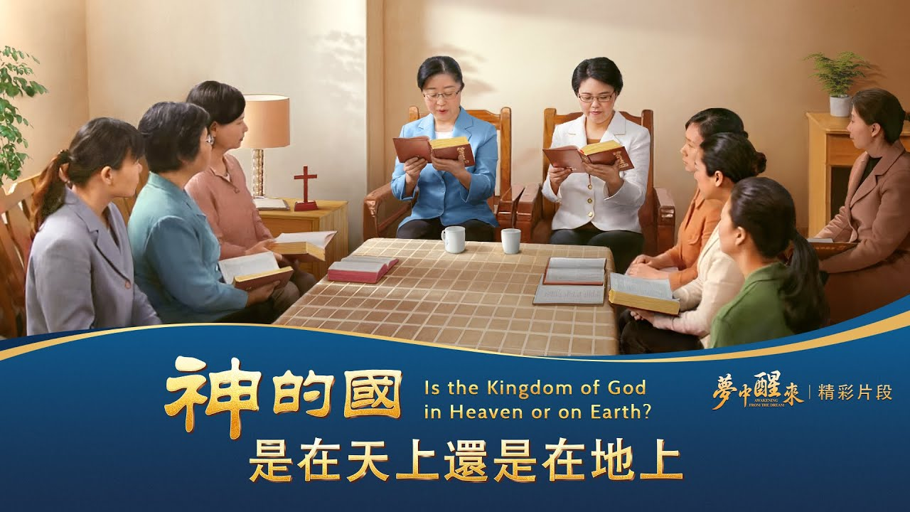 基督教会电影《梦中醒来》精彩片段:神的国是在天上还是在地上