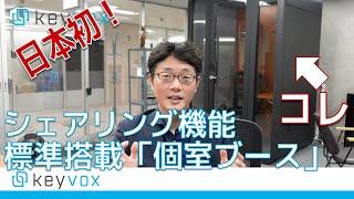 日本初!シェアリング機能標準搭載個室ブース