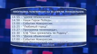 Программа телепередач на 20 апреля 2015 года