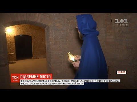 Вінницькі архітектори хочуть урятувати міські катакомби, датовані XVII століттям