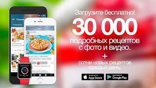 Patee. Рецепты: Вкусные рецепты с фото и видео для iPhone, iPad и Android. Кулинарная книга, БЖУ