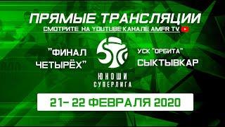 Юношеская Суперлига U 16. Финала четырёх. Полуфиналы. 21.02.2020