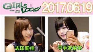 欅坂46:平手友梨奈・志田愛佳【GIRLS LOCKS!2017.06.19 】 チャンネル...