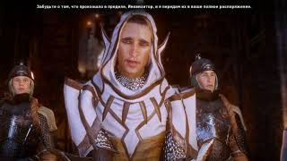 Dragon Age: Inquisition. Судим венатори Сэрбиса, не казним