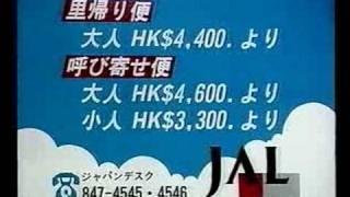 1993 - TVB Pearl Sponsor (Japanese Hour)