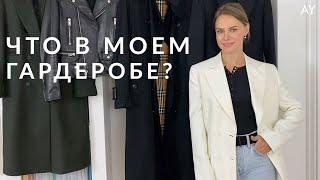 МОЙ ГАРДЕРОБ - ЛЮБИМЫЕ ВЕЩИ, БРЕНДЫ И ОБРАЗЫ