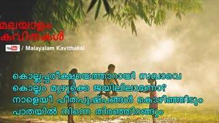 Sakhavu Poem with lyrics | സഖാവ് കവിത വരികൾ | നാളെയീ പീതപുഷ്പങ്ങള് കൊഴിഞ്ഞിടും