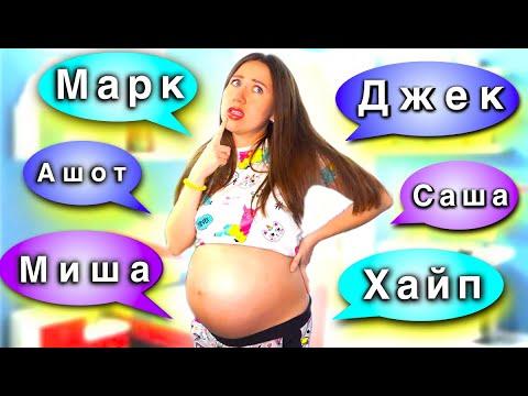 КАК НАЗОВЕМ МАЛЫША 👼🏼 ВЫБИРАЕМ ИМЯ - Я Беременна | Elli Di