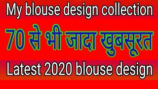 70 से भी जादा खुबसूरत latest blouse design   my beautiful and new blouse designs collection 😍