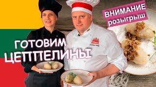 Национальная кухня ЛИТВЫ - ЦЕППЕЛИНЫ? Литва. Вильнюс | Часть 2