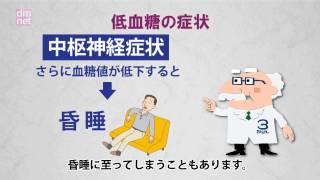 6-3. 低血糖の症状と対処法【糖尿病3分間ラーニング】