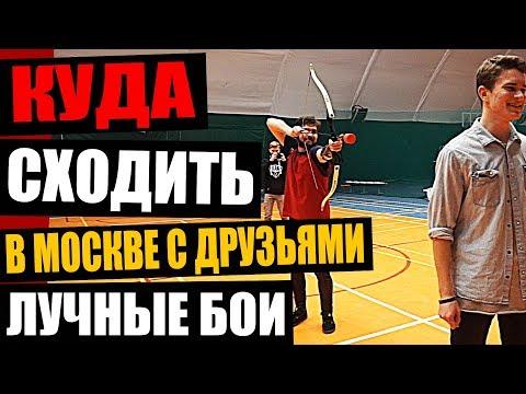 Куда сходить в Москве / Безопасные лучные бои / Арчери таг