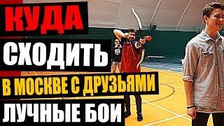 Смотреть видео Куда сходить в Москве / Безопасные лучные бои / Новая Москва онлайн