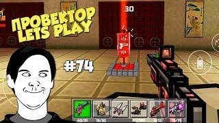 Pixel Gun 3D - Захват Флага (74 серия)
