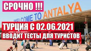 Турция 2021 Внимание Срочно с 02 06 снова требует тесты Без тестов туристов не впустят в самолет